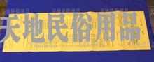 宗教用品祭祀用品黄表纸表文疏文符条求学大牒文文昌大牒