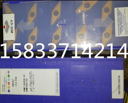正宗株洲钻石硬质合金数控刀片YBC251 VBMT160408-53 特价批发