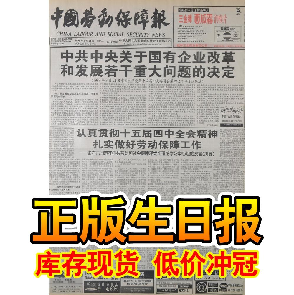 日中国劳动保障报创意送闺蜜礼品28月9年1999年代90正版生日报