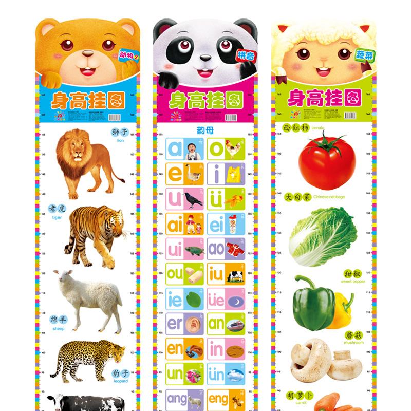 动物水果拼音早教挂图