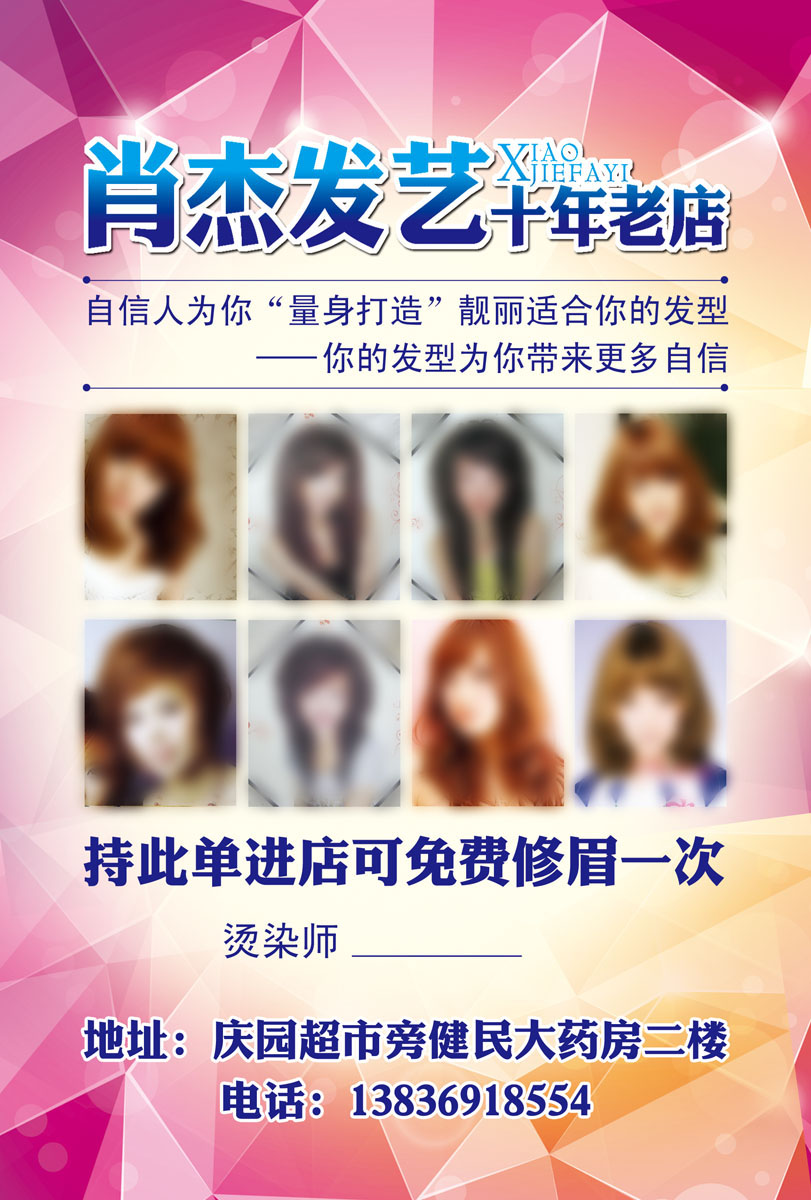 656宣传单张DM单设计制作电子其它165发廊理发店美发发型(2)