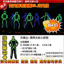 表演服发光材料 荧光舞发光线 EL冷光线 荧光舞 舞台发光衣服道具