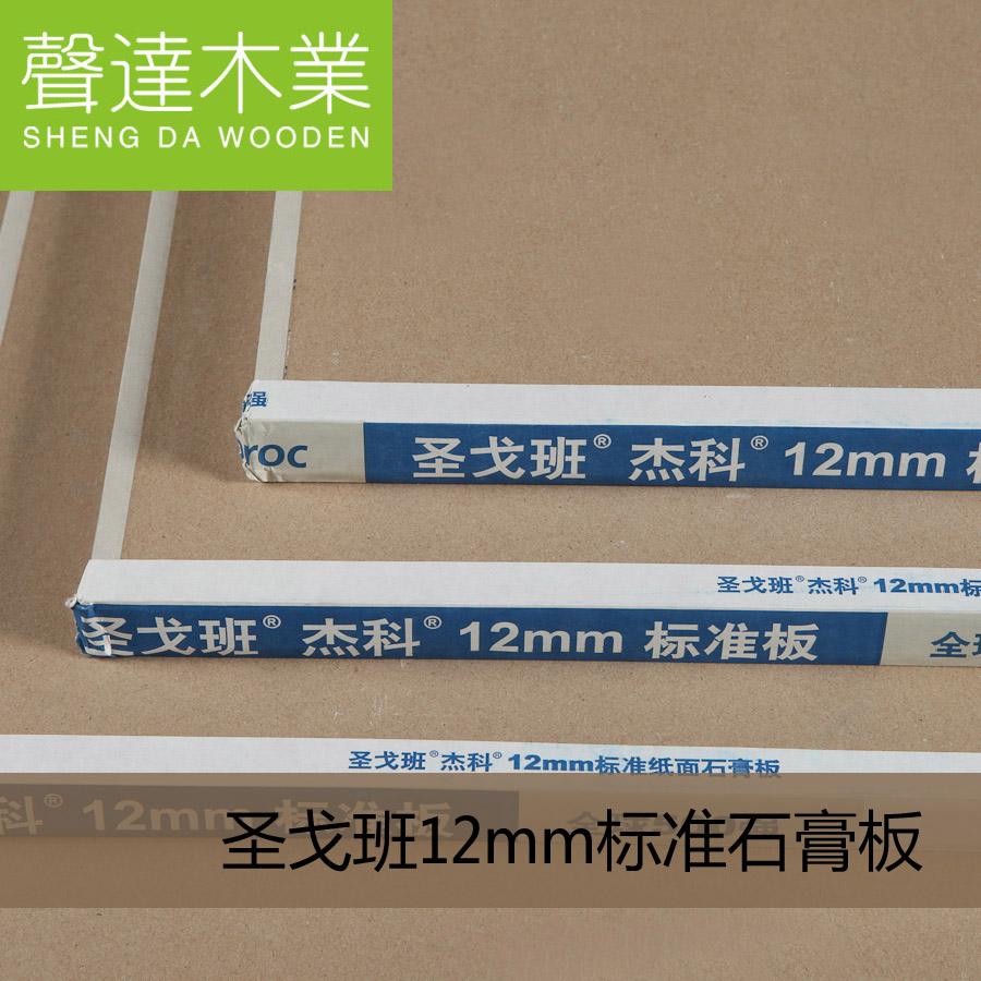 声达圣戈班·杰科直供 12mm普通石膏板吊顶装饰背景隔断隔墙用板