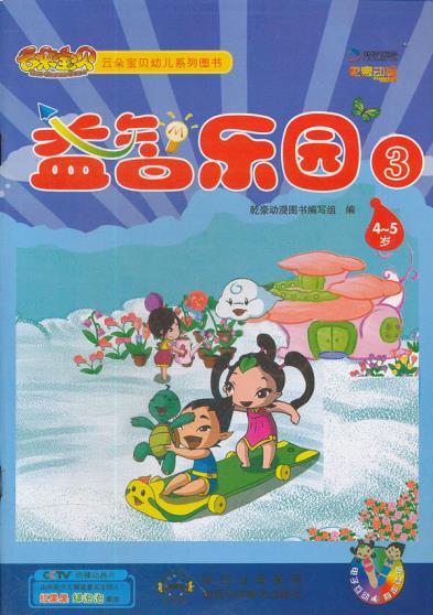 保证正版现货云朵宝贝幼儿系列图书3岁54益智乐园