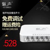 魅声MS-T800电音声卡 笔记本台式机USB外置独立 电脑网络K歌声卡