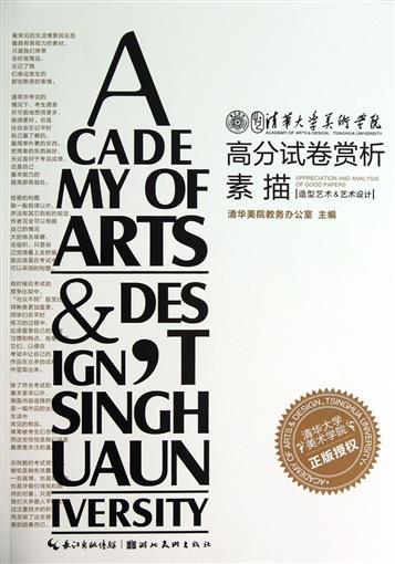 """素描(造型艺术&艺术设计)""""清华大学美术学院高"""