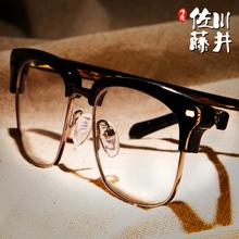 佐川藤井正品近视眼镜架男板材个性复古半框近视眼镜框男女潮成品