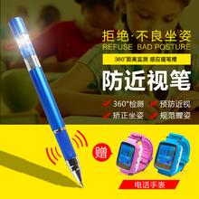 正姿护眼笔防近视笔小学生写字势智能感应握资坐姿矫正笔器儿童资
