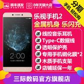 现货速发【送耳机】Letv/乐视 乐2 智能4G全网通正品乐视手机2