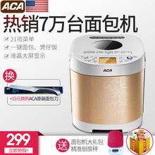 ACA/北美电器 AB-3CN03面包机家用全自动多功能智能酸奶蛋糕和面