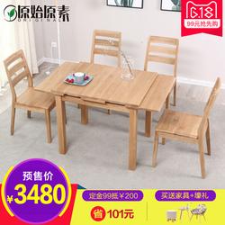 原始原素全实木餐桌椅伸缩餐桌北欧简约白橡木多功能拉伸餐台饭桌