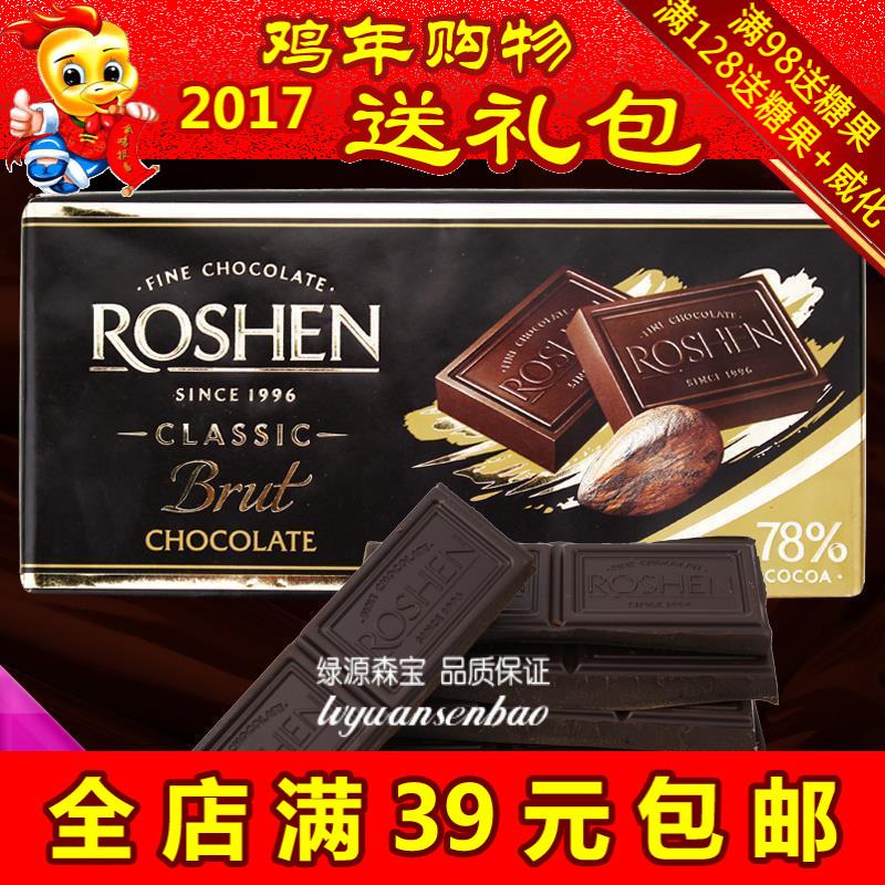 礼物零食可可进口乌克兰经典巧克力