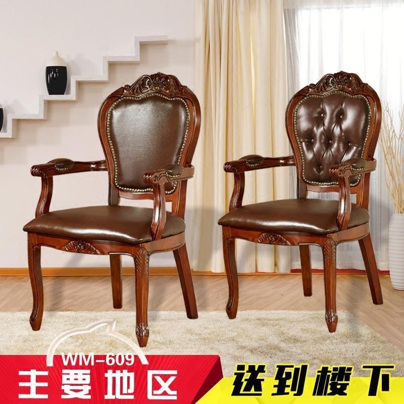欧式全实木餐椅家用真皮靠背椅子带扶手椅书房书桌椅卧室座椅凳子
