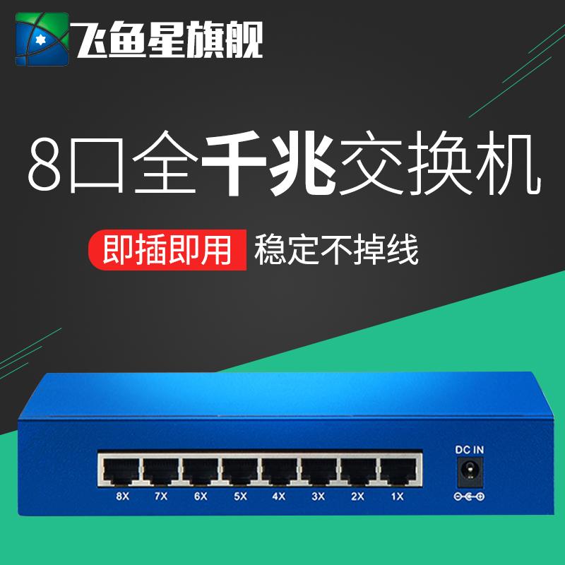 网络分线器VS1808G铁壳散热防雷网络监控口千兆交换机8飞鱼星