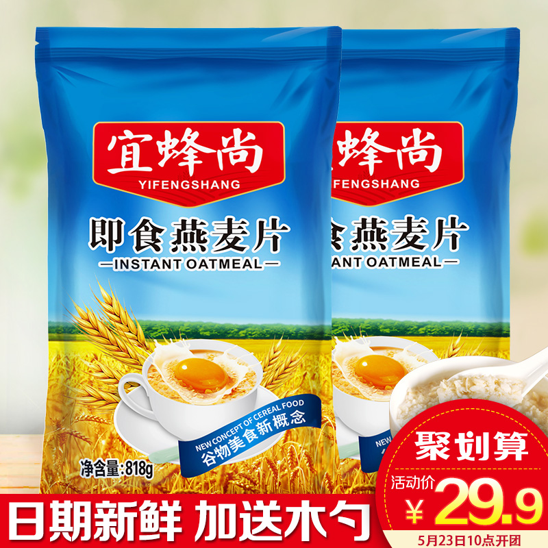 食品早餐营养谷物饮品 即食燕麦片