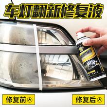 汽车大灯翻新修复工具灯罩划痕修复抛光自喷大灯修复液速亮镀膜剂