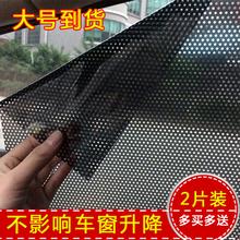汽车遮阳挡防晒隔热帘车窗帘静电贴膜侧窗玻璃太阳板夏季轿车用品