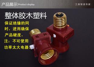 分火灯口 带开关的插座家用e27螺口灯座灯头插座带开关多用转换器