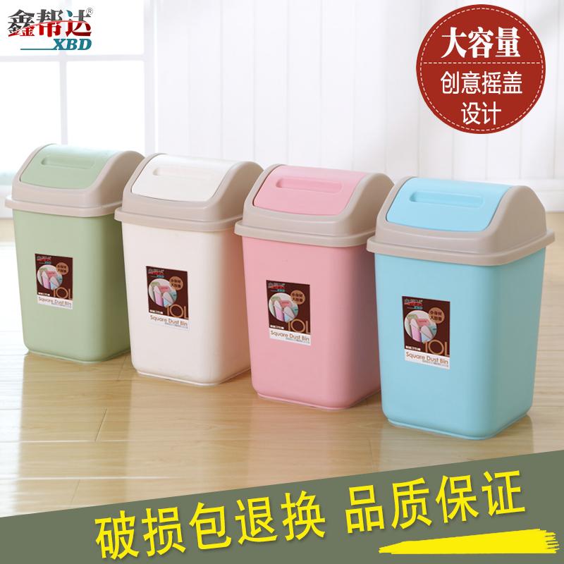 鑫帮达大号创意摇盖垃圾桶家用卫生间卧室客厅有盖翻盖垃圾筒纸篓