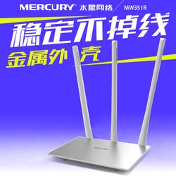 水星MW351R无线路由器穿墙王金属壳高速光纤无限漏油器WiFi家用