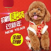 狗狗衣服秋冬装小狗四脚新年唐装泰迪比熊贵宾吉娃娃幼犬宠物过年