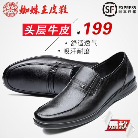 蜘蛛王男鞋春季新款男士真皮商务正装皮鞋休闲鞋鞋子一脚蹬爸爸鞋商品大图