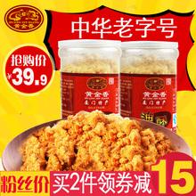 2罐零食品儿童寿司猪肉松 黄金香福建厦门鼓浪屿特产油酥肉松200g