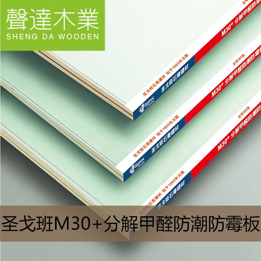 声达板材圣戈班杰科直供M30+抗菌石膏板9.5mm分解净化甲醛原K30+