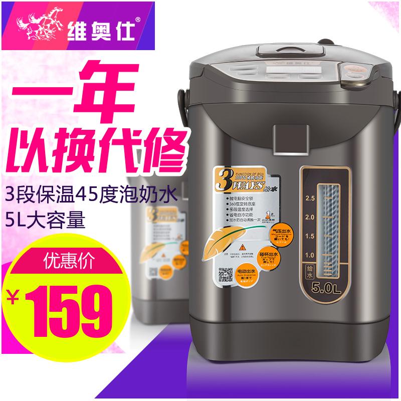 自动一体保温水壶水瓶不锈钢电热家用BM烧水 维奥仕