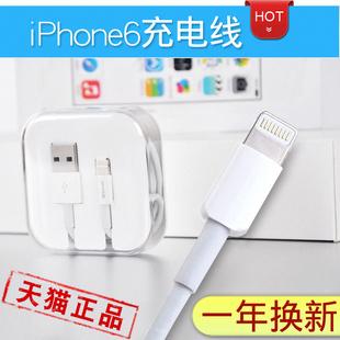 iphone6数据线苹果i5s 6s plus手机充电器线ipad4五六认证加长7p