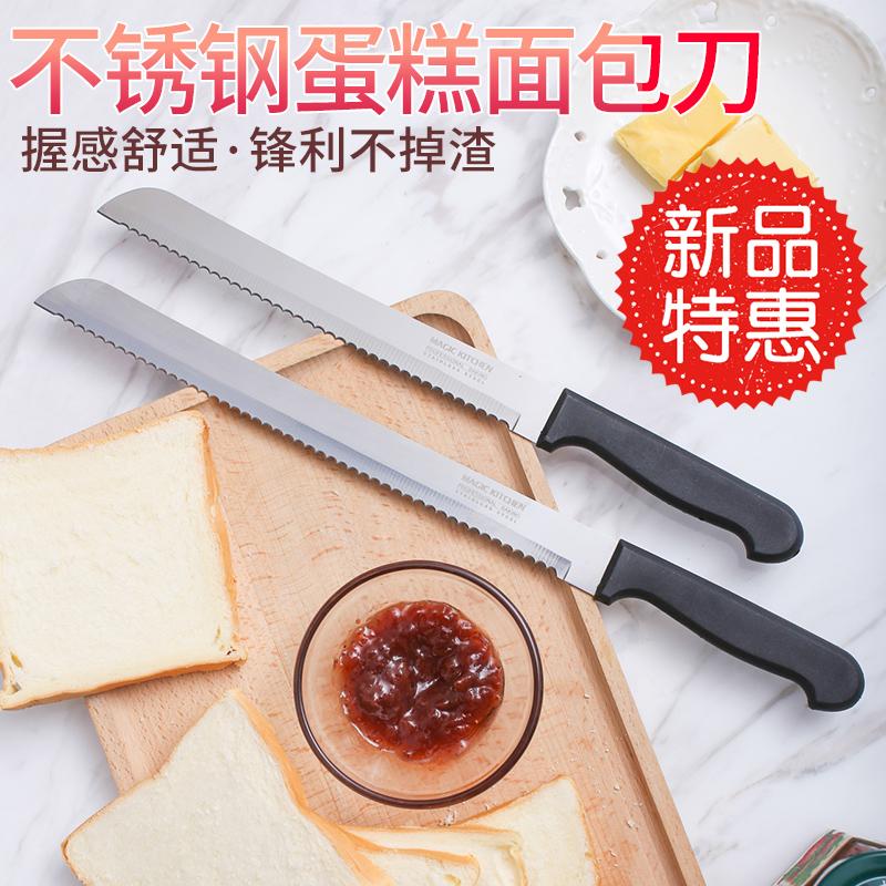 不锈钢面包刀 锯齿刀蛋糕刀8寸10寸吐司刀切片刀 分层无齿锯齿刀