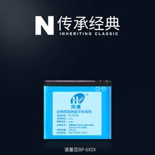 鸿通诺基亚BP-6X电池8800s 8800D 8801 Bl-5X bp6x手机电板正品