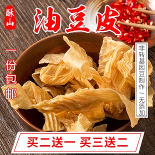(拍二发三)油豆皮腐竹皮豆腐皮豆制品干货火锅凉拌山东农家500g