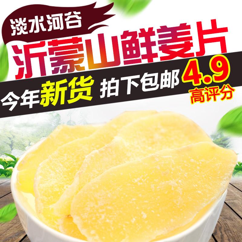 淡水河谷 糖姜片 新鲜生姜片姜 与黑红糖泡姜茶 500g包邮