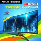 [限量]华硕PG348Q 34英寸 ROG游戏电竞IPS曲面屏 G-SYNC 显示器