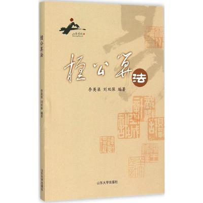 檀公算法 李英渠  新华书店正版畅销图书籍