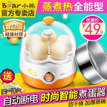 小熊煮蛋器家用迷你蒸蛋器小型鸡蛋羹机不锈钢多功能自动断电正品