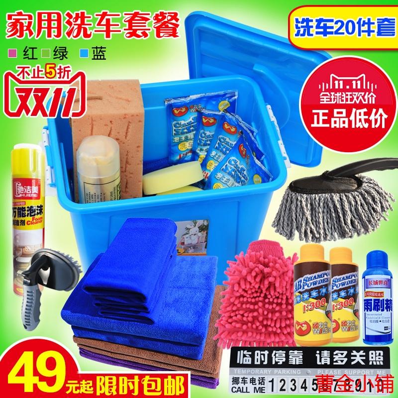 家庭用汽车清洁用品洗车工具水桶套装车用毛巾擦车巾清洗套餐组合