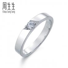 周生生Pt900铂金全爱钻钻石戒指对戒 82860R图片