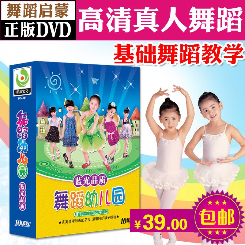 正版儿童宝宝幼儿园儿歌舞蹈教学跳舞歌伴舞视频教材