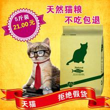 爱思原猫粮2.5kg 幼猫粮成猫粮深海洋鱼味猫咪主粮5斤10流浪 特价