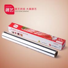 吸油纸10m 食品级烧烤铝箔纸 巧厨烘焙 烤肉烤翅铝箔 展艺锡纸