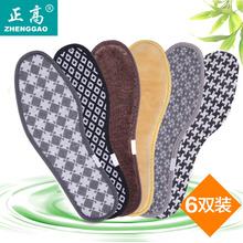 草本除臭鞋 垫保暖竹炭加厚加绒防臭男女透气吸汗运动冬季 6双装