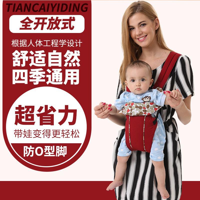 天才一叮多功能婴儿背带纯棉宝宝背袋可横抱小孩背带