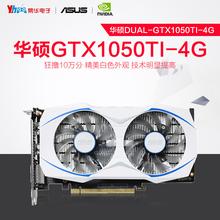 Asus/华硕DUAL-GTX1050TI 4G显存电脑台式机独立游戏显卡超960