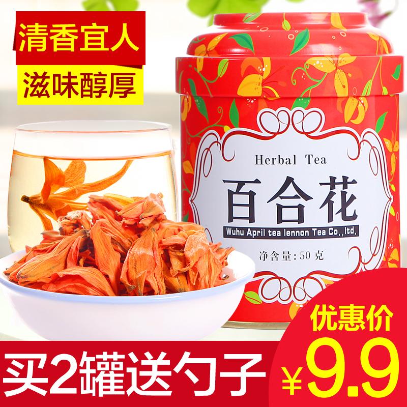 【拍下9.9元】四月茶侬花草茶 百合花茶干百合 50g/罐花茶叶