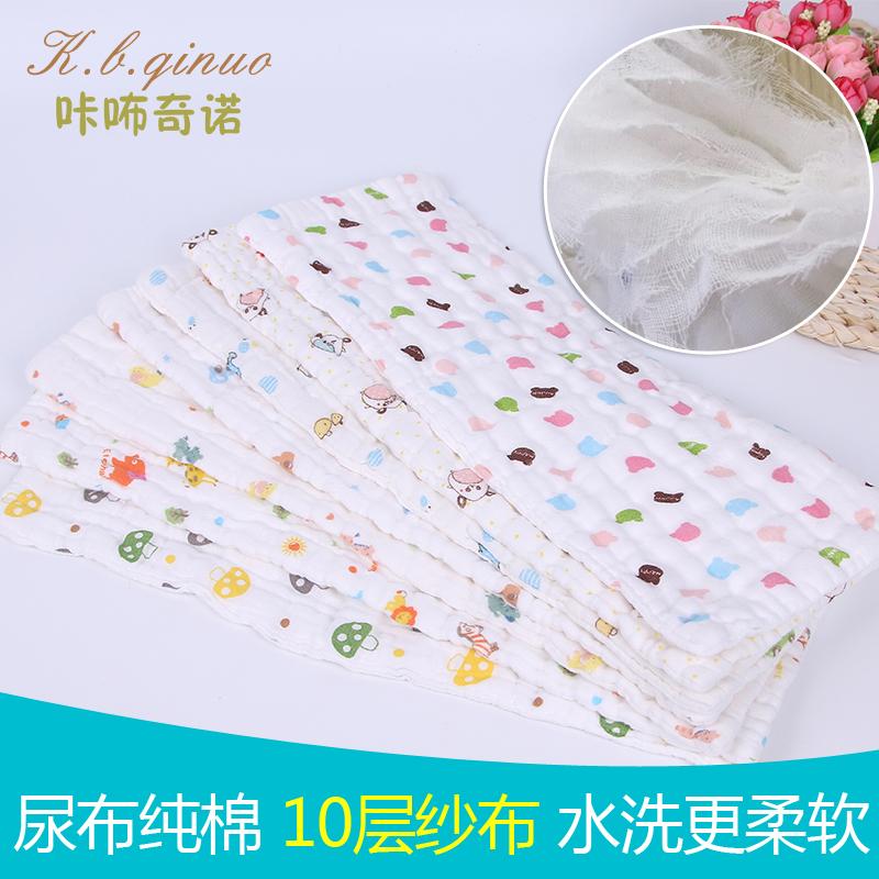 宝宝纱布尿布纯棉可洗新生儿全棉透气尿片 婴儿用品秋冬10层加厚