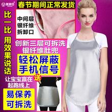 三层防辐射孕妇装肚兜正品孕妇防辐射肚兜内穿围裙银纤维衣服秋冬