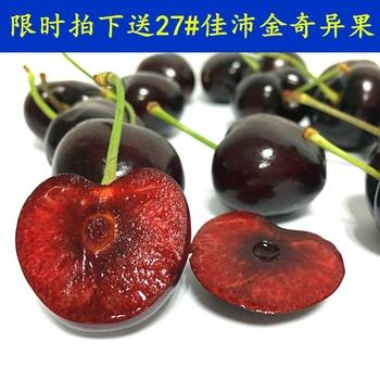 新鲜水果美国车厘子9.5ROW进口大樱桃2斤装 空运特级水果顺丰包邮