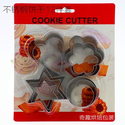 不锈钢饼干模具心形小花蛋糕翻糖工具蛋糕模具创意手工饼模12件套